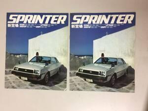 昭和レトロ SPRINTER スプリンター 2枚セット カタログ TOYOTA 旧車   KJ2  No.4
