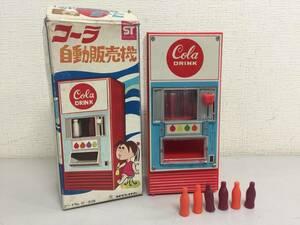 昭和レトロ ヨネザワ コーラ 自動販売機 コカ・コーラ 当時物 玩具 希少   B3.3