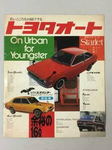 昭和レトロ トヨタオート カタログ 旧車  KJ2  No.16