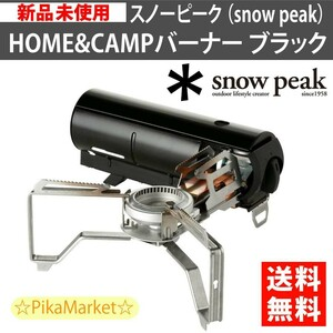 スノーピーク コンロ HOME&CAMP バーナー ブラック GS-600BK