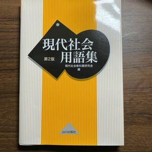 現代社会用語集/現代社会教科書研究会