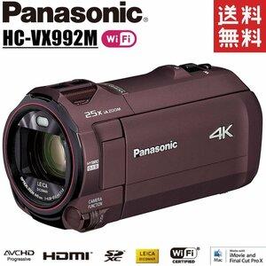 【新品】 パナソニック Panasonic HC-VX992M ブラウン HDビデオカメラ 64GB Wi-Fi搭載 光学20倍ズーム