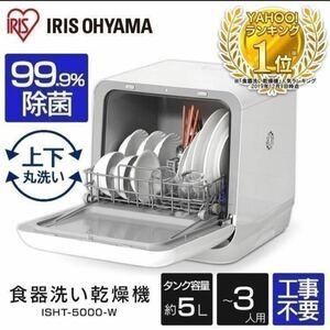 食洗機 工事不要 食器洗い乾燥機 アイリスオーヤマ コンパクト 3人 食洗器 据え置き型 ISHT-5000-W 食器乾燥機