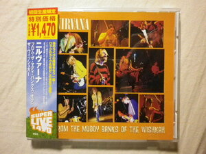 『Nirvana/From The Muddy Banks Of The Wishkah(1996)』(2005年発売,UICY-9846,国内盤帯付,日本語解説付,ライブ・アルバム)