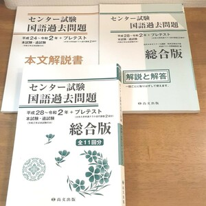 センター試験 国語過去問題(新共通テスト対応)