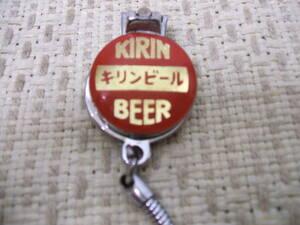 昭和レトロ KIRIN BEER(キリンビール)爪切り