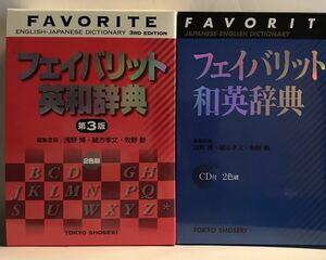 ■ フェイバリット英和辞典 (第3版) +フェイバリット和英辞典 (CD付)  2冊セット 東京書籍 ②