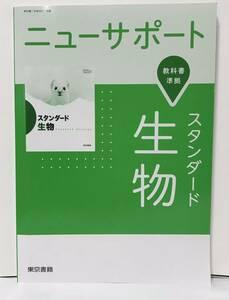 ■ニューサポート 改訂 新編 生物 解答編 東京書籍 2019