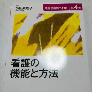 看護の機能と方法 [日本看護協会出版会]
