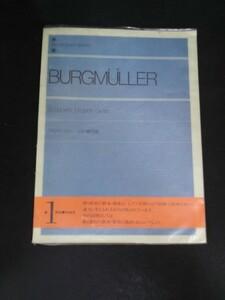 Ba5 02305 BURGMULLER 25 LEICHTE ETUDEN Op.100 ブルグミュラー 25の練習曲 全音楽譜出版社