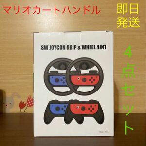 マリオカートハンドル Nintendo Switch 任天堂
