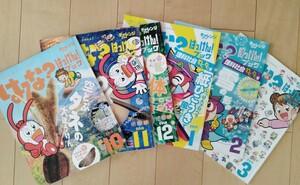 進研ゼミチャレンジ【 2年生はてな 発見ブック6冊】