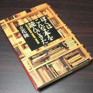 立花隆【僕はこんな本を読んできた】定価1500円