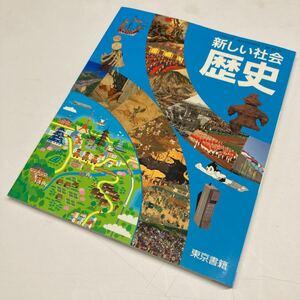 [新品未使用]東京書籍 新編 新しい社会 歴史 中学 教科書 歴史