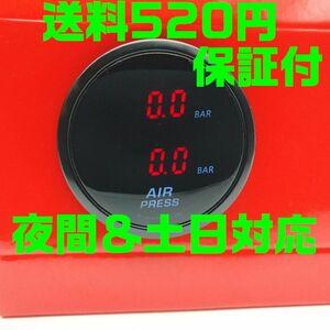 【保証付 送料520円】【赤 レッド】【夜間 土日対応】エアサス デジタル メーター LED エアーゲージ ボルドワールド ユニバーサルエアー
