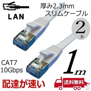 【2本セット】スリムフラットLANケーブル 1m Cat7 高速転送10Gbps RJ45コネクタ ツメ折れ防止 ノイズ対策シールドケーブル 7SM01x2□