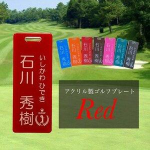 【送料無料】名入れ無料 アクリル製ゴルフプレート (レッドVer.) キャディバッグゴルフ用ネームタグ 父の日 ギフト 名入れ ネーム