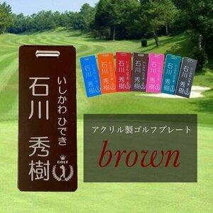 【送料無料】名入れ無料 アクリル製ゴルフプレート (ブラウンVer.) キャディバッグゴルフ用ネームタグ 父の日 ギフト 名入れ ネーム