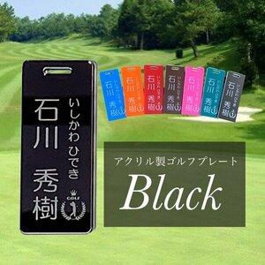 【送料無料】名入れ無料 アクリル製ゴルフプレート (ブラックVer.) キャディバッグゴルフ用ネームタグ 父の日 ギフト 名入れ ネーム