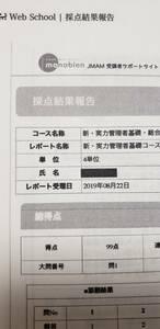 JMAM2021【新・実力管理者基礎コース】解答レポート