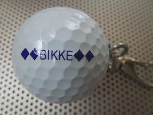 【藤田寛之プロ】BIKKE 本人使用球 タイトリストProV1 ゴルフボールキーホルダー (入手困難・非売品)パーリーゲイツ