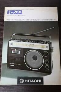 * catalog Hitachi pa disco TRK-5240/SS/5000/5110/5155 BCL 1977 year radio-cassette / audio C2767