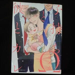 【BL】『子持ちΩと彼とカレ』ヤマオミ