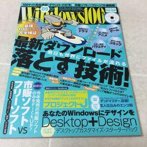 b36 Windows100% 2010年8月12日発行 ゲーム アニメ ソフト 市販ソフト ファイル ネット YouTube パソコン iPhone 動画 アダルト 裏技