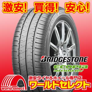 新品タイヤ ブリヂストン ECOPIA NH100 RV エコピア 国産 日本製 低燃費 夏タイヤ ミニバン専用 195/65R15 4本の場合送料税込¥42,760~