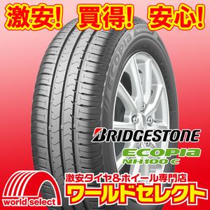 新品タイヤ ブリヂストン ECOPIA NH100 C エコピア 国産 日本製 低燃費 夏タイヤ サマータイヤ 155/80R13 2本の場合送料税込¥12,800~