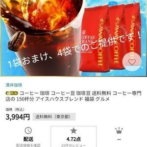 澤井珈琲アイスハウスブレンド 200杯分 1袋おまけ sawai coffee