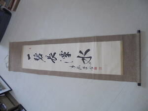 AKa6848◆隼◆【模写】有馬頼吉 印刷ではない 掛軸 旧家蔵出骨董初だし