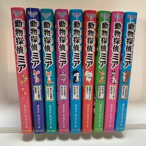 動物探偵ミア全巻セット1巻から9巻ポプラ社児童書