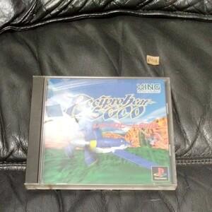 PlayStation レシプロヒート 5000