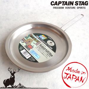 新品安心の日本製 CAPTAIN STAG キャプテン スタッグ 抗菌ハンドル付プレート20cm M-9688 キッチン用品 プレート キャンプ用品