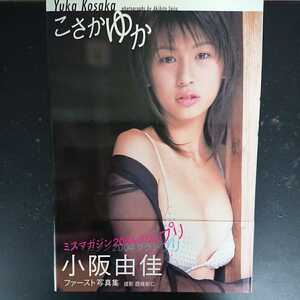 グラビアアイドル 小阪由佳 ファースト写真集 直筆サイン入り