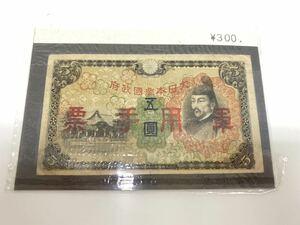 五圓札 5円札 軍用手票 旧紙幣 旧札 古銭 大日本帝国政府 年代物