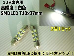 送料無料 6連 白 LED ルーム球/T10×36/T10×37 2個/ラゲッジ C