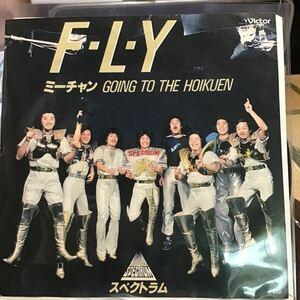 スペクトラム FLY 見本盤レコード