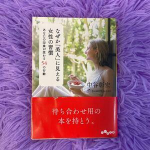 ★中谷彰宏★なぜか「美人」に見える女性の習慣★あなたの印象が変わる54の行動★