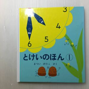 zaa-152♪とけいのほん1 (幼児絵本シリーズ) ハードカバー 1993/3/10 まつい のりこ (著)