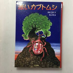 zaa-155♪赤いカブトムシ (シリーズ本のチカラ) 単行本 2007/5/1 那須 正幹 (著), 見山 博 (イラスト)