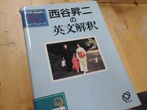 『Z25C1』西谷昇二の英文解釈 旺文社アルシェライブシリーズ 代々木ゼミナール講師 西谷昇二
