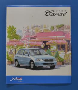 トヨタ  スターレット カラット TOYOTA STARLET CARAT EP91 1998年8月 カタログ 送料無料 アクセサリーカタログ・価格表付 TOM2104