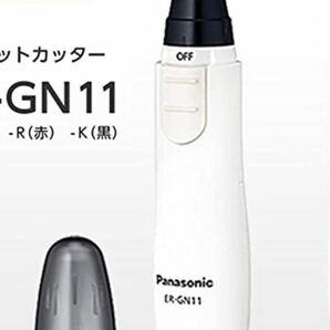 Panasonic エチケットカッター 白 ホワイト