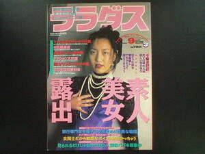 ☆ララダス1997年3月号 vol.9