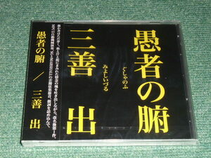 ★ Prompt decision ★ new article unopened CD [San good out / fool's 25th] ■