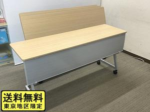 【送料無料 東京地区限定】4台セット イトーキ 折りたたみテーブル W1500×D450×H720 会議テーブル 中古【T4F-0408-07】