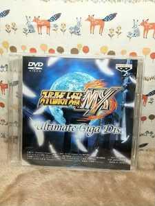 DVD/特典★スーパーロボット大戦MX