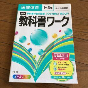 中学教科書ワーク保健体育1年から3年全教科書対応